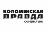 Коломенская правда № 25 (50)