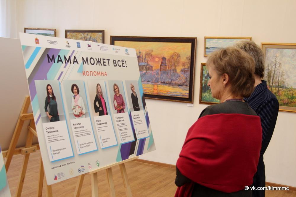 В Коломенском городском округе открылась фотовыставка «Мама может все!»