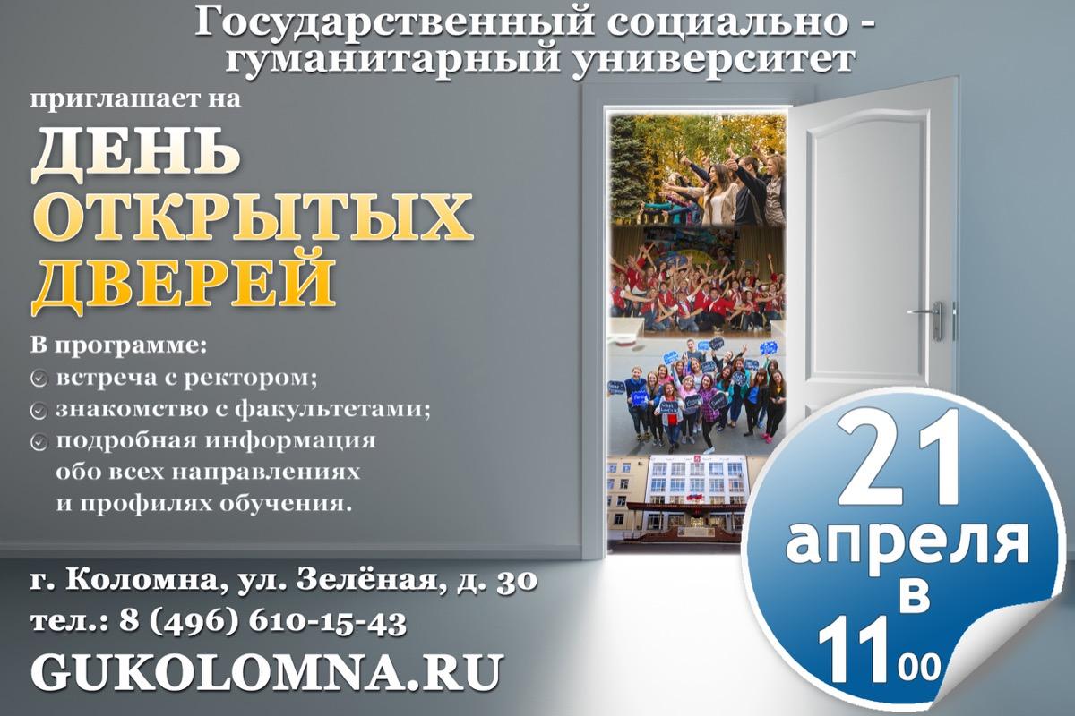 ГСГУ приглашает абитуриентов на День открытых дверей