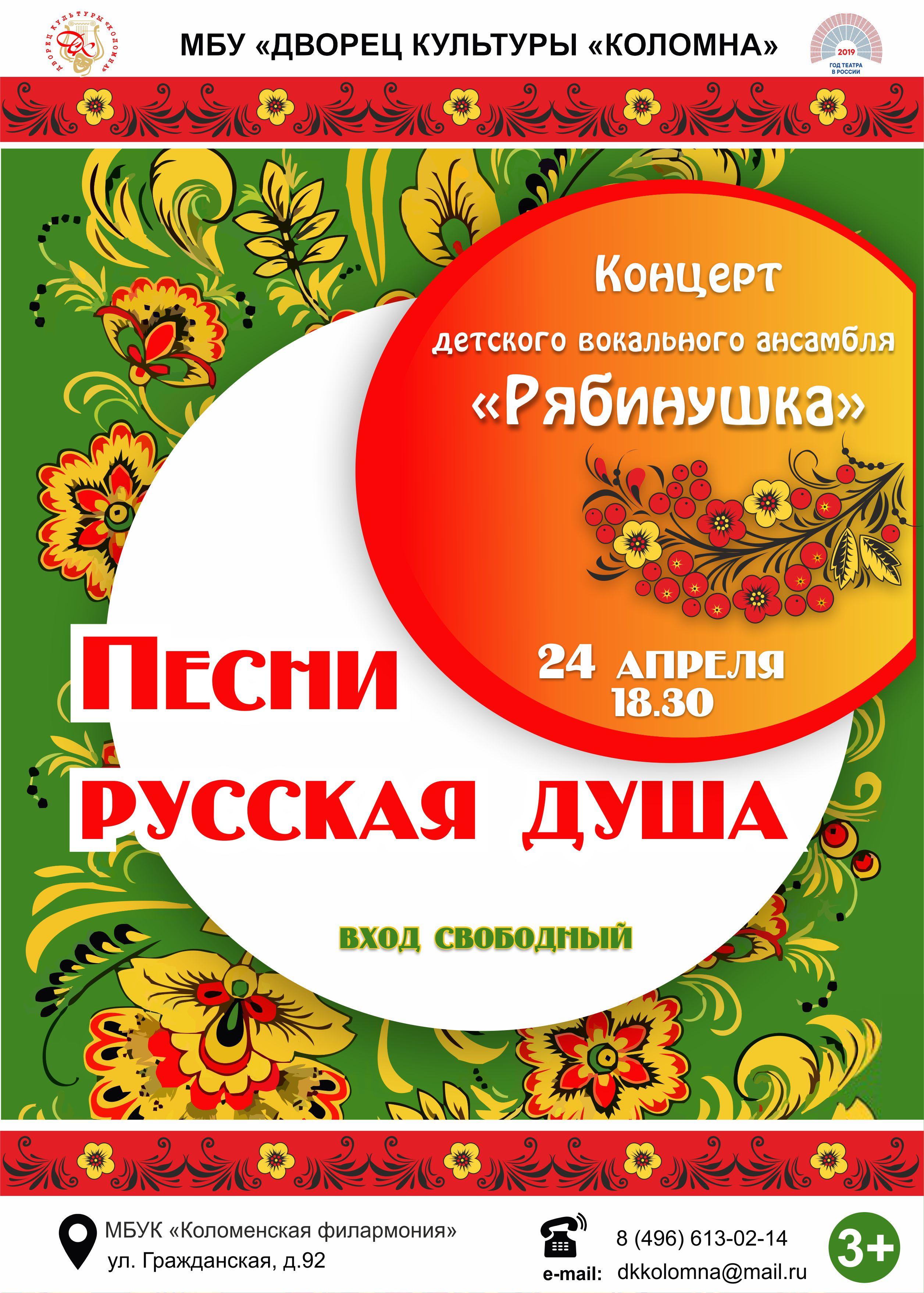 Дворец Культуры «Коломна» приглашает всех желающих посетить концерт «Песни русская душа» Детского вокального ансамбля «Рябинушка»