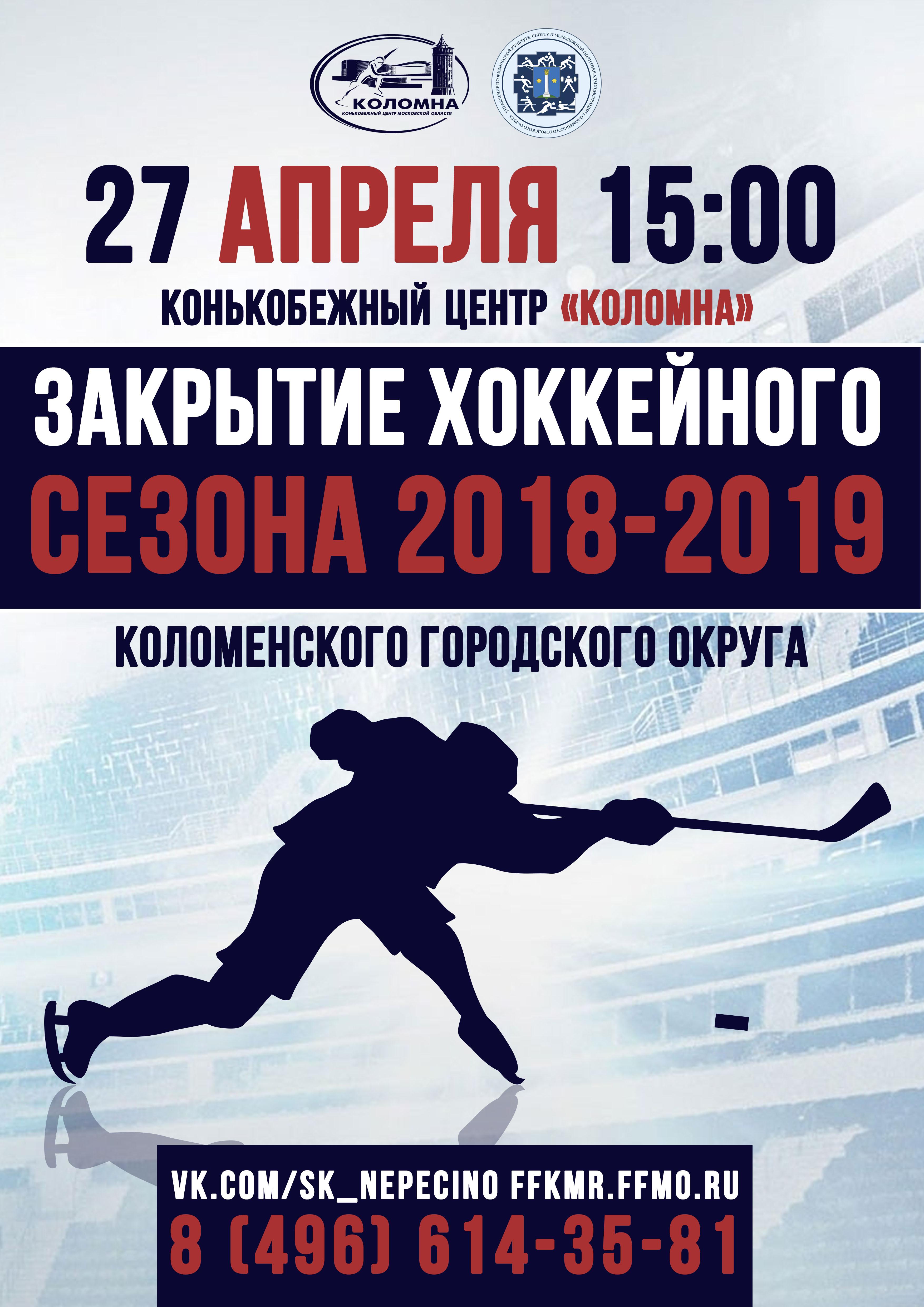 Закрытие хоккейного сезона Коломенского городского округа