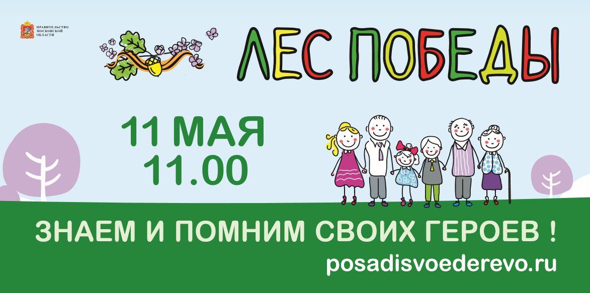 Акция «Лес Победы» состоится 11 мая