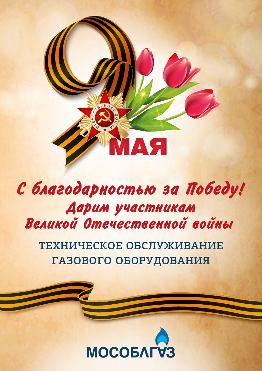 Мособлгаз проведет акцию для ветеранов Подмосковья