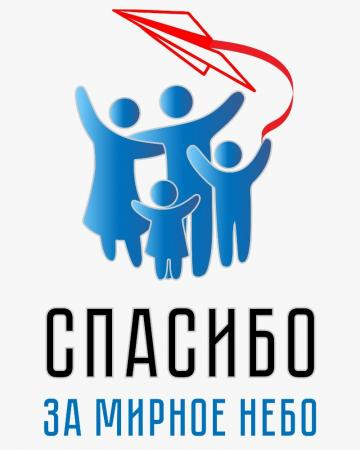 В Подмосковье стартовала акция «Спасибо за мирное небо»