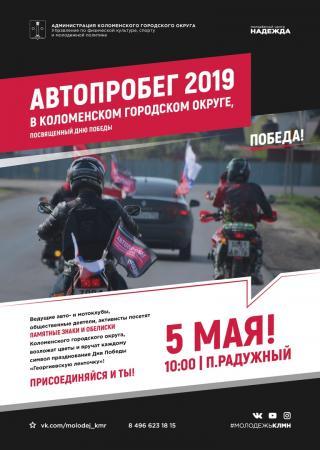 Патриотическая акция «Автопробег 2019»