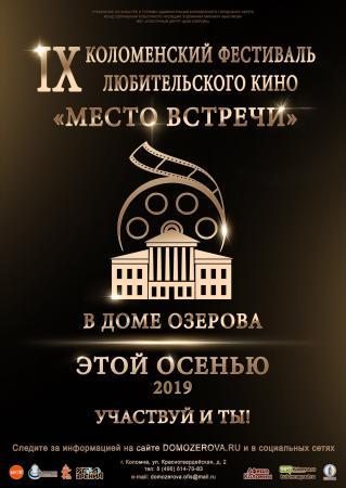 Культурный центр «Дом Озерова» приглашает любителей кино-видеоискусства к участию в IX Коломенском открытом фестивале любительского кино «Место встречи»