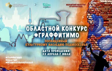 В Подмосковье стартовал областной конкурс граффити