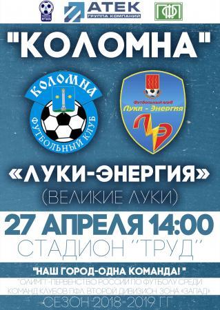 Домашний матч ФК «Коломна»
