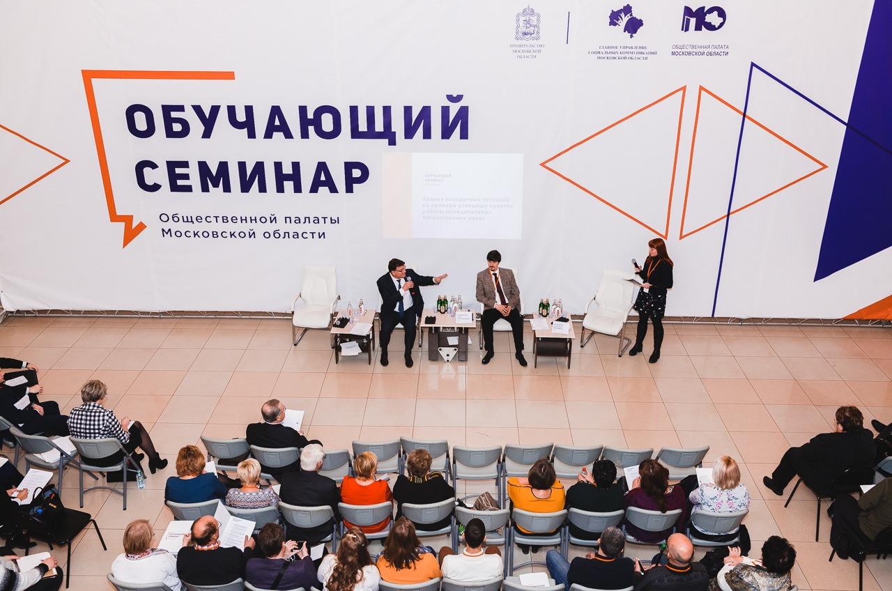 Представители муниципальных общественных палат Подмосковья обменяются лучшими практиками в ходе семинара 30 мая