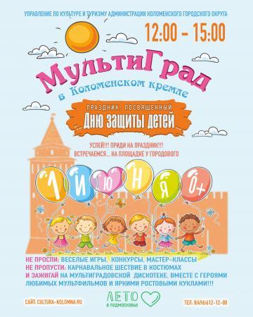 1 июня состоится большой праздник, посвященный Дню защиты детей