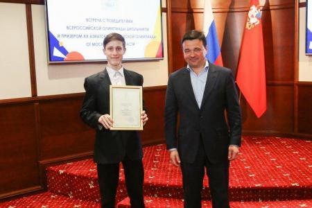 Коломенский одиннадцатиклассник - победитель Всероссийской олимпиады - получил губернаторскую премию