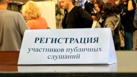 Участие в публичных слушаниях по отчету об исполнении бюджета Коломенского городского округа за 2018 год