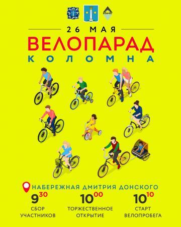Велопарад в Коломне