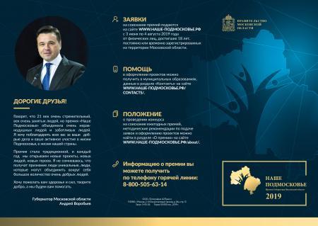 3 июня начнётся приём заявок на соискание премии «Наше Подмосковье»