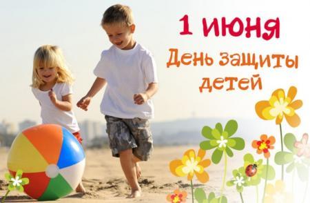 Поздравление главы Коломенского городского округа Дениса Лебедева с Международным днём защиты детей
