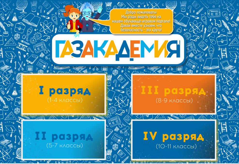 Новости Коломны   «Мособлгаз» открыл обучающий портал по безопасности Фото (Коломна)   iz zhizni kolomnyi