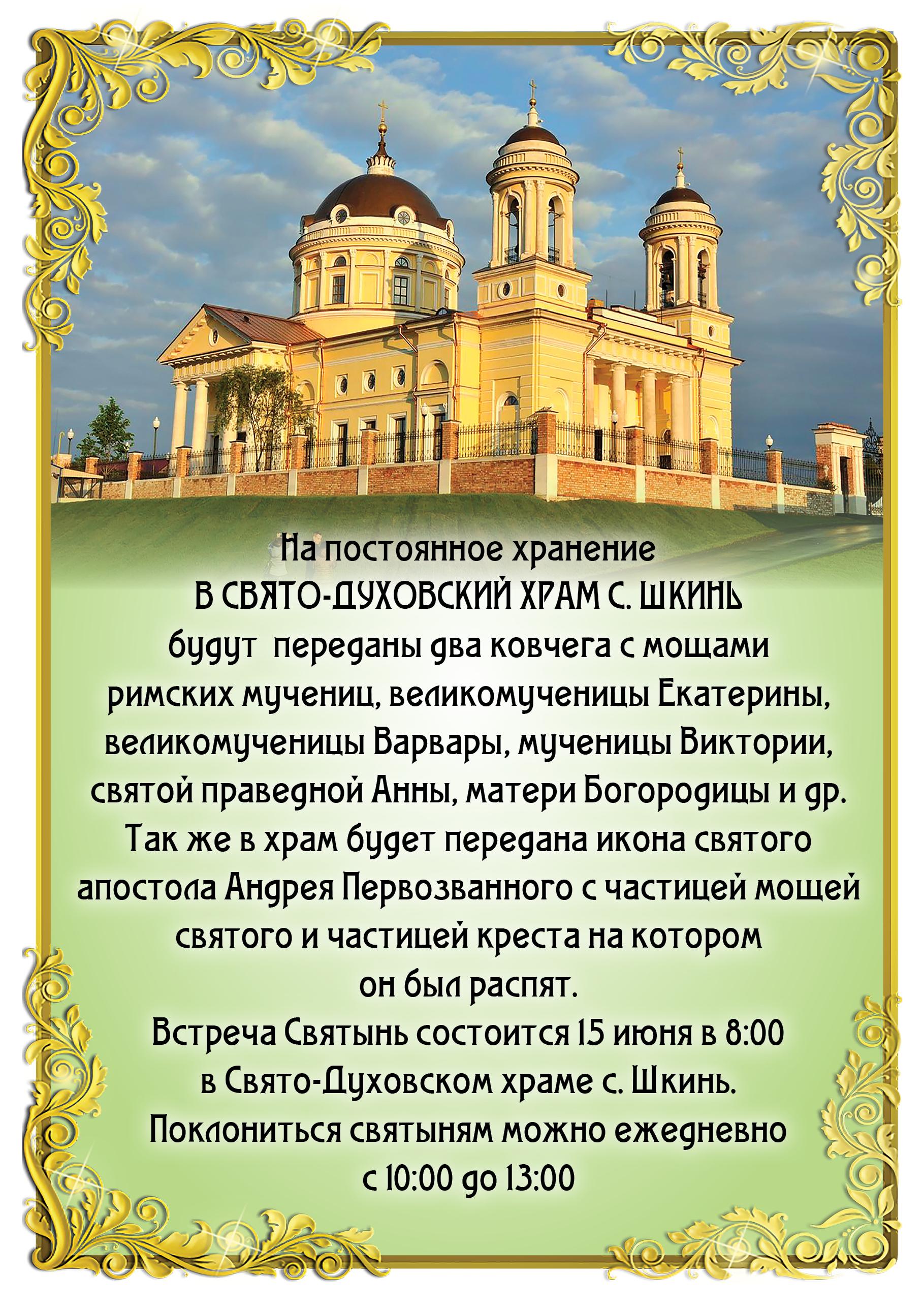 Встреча святынь в Свято-Духовском храме