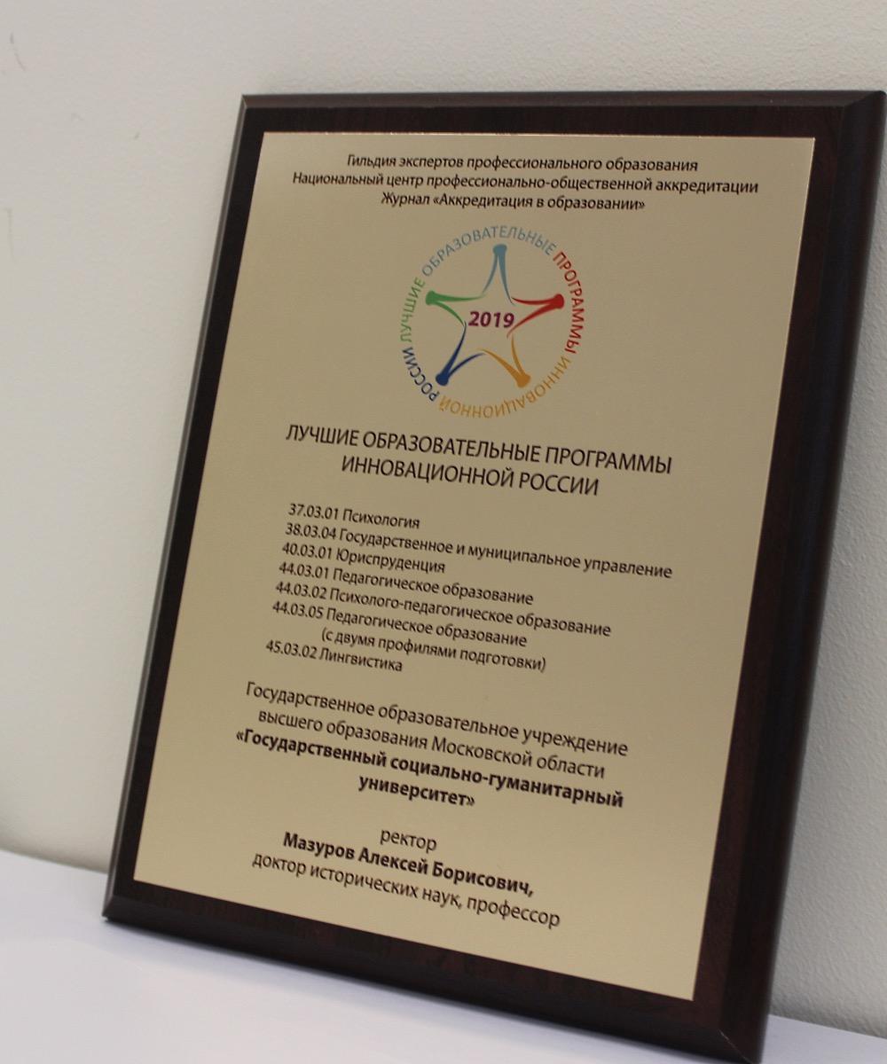 Образовательные программы ГСГУ признаны лучшими в России
