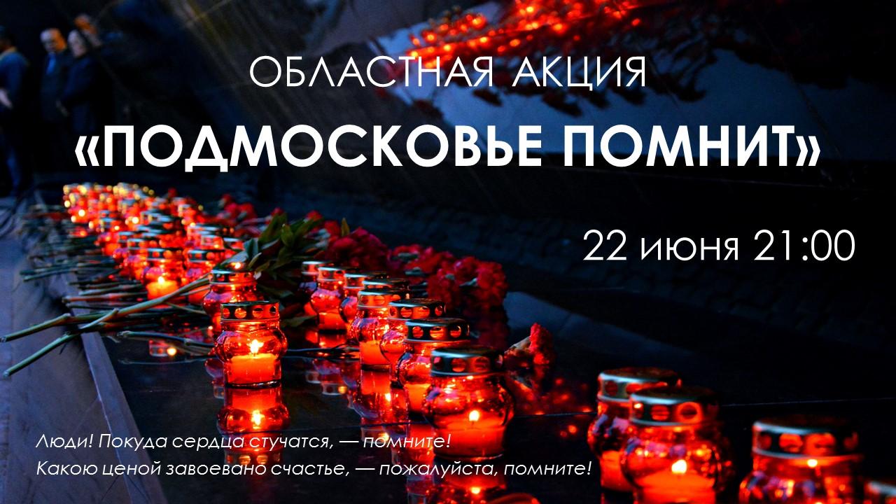 Более 100 000 свечей в День памяти и скорби зажгут участники акции «Подмосковье помнит»