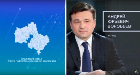 Премия «Наше Подмосковье» 2019