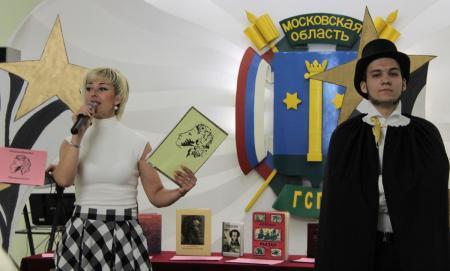 220-летие со дня рождения Пушкина в ГСГУ отметили стихами