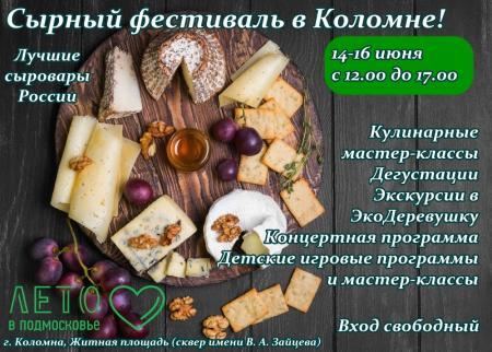Приглашаем принять участие в Сырном фестивале, который пройдет 14-16 июня в Коломне на Житной площади