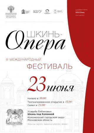 Международный фестиваль «Шкинь-опера» пройдёт в Коломне