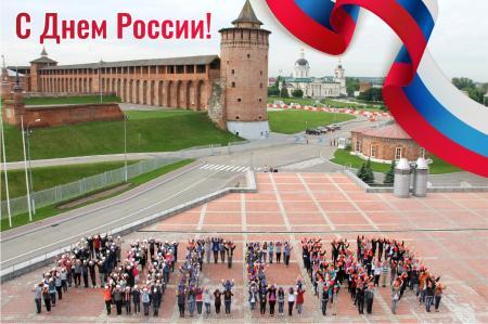 Поздравление главы Коломенского городского округа Дениса Лебедева с Днём России