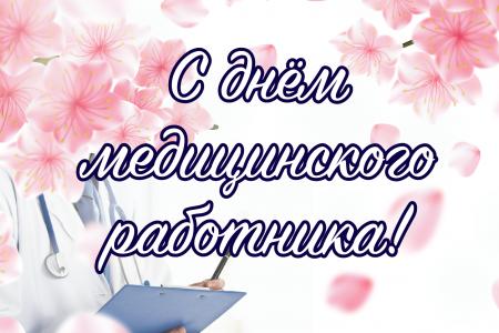 Поздравление Главы Коломенского городского округа Дениса Лебедева с Днем медицинского работника