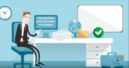 Как правильно готовить заявку для электронных торгов по продаже имущества?