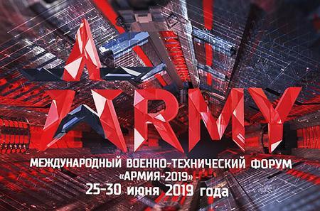КБМ примет участие в Международном военно-техническом форуме «Армия-2019»