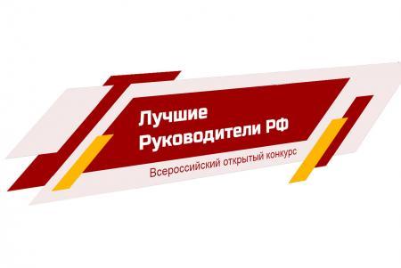 Открытие приема заявок для участия во Всероссийском открытом конкурсе «Лучшие руководители РФ»