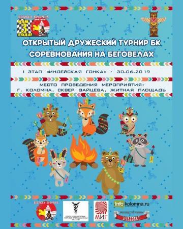 1-й этап соревнований на беговелах для детей до семи лет