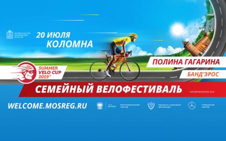 20 июля в Коломне пройдет летний велофестиваль SUMMER VELO CUP 2019