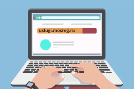 Все госуслуги в отношении генеральных планов и ПЗЗ Московской области доступны на едином ресурсе