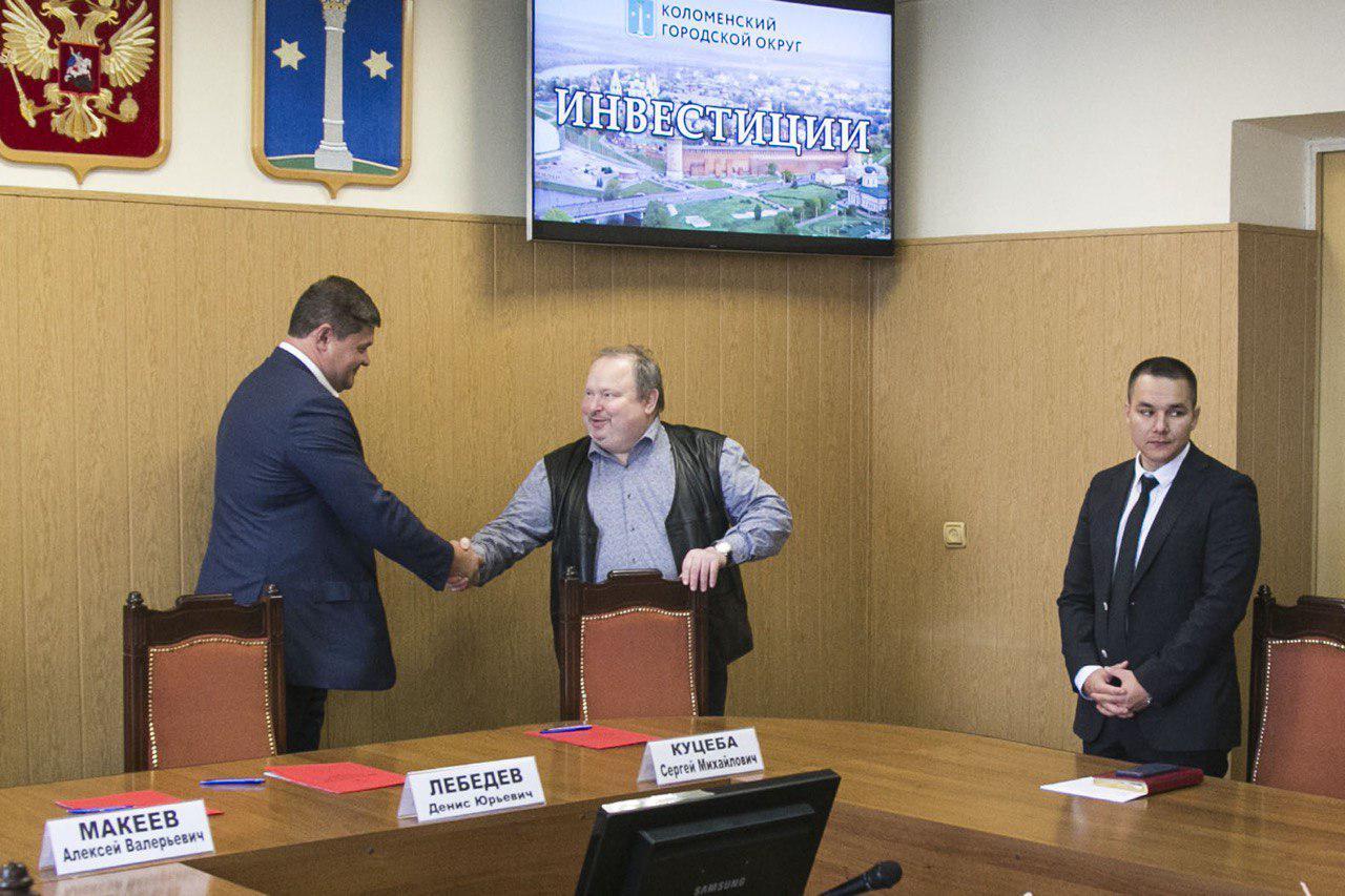 Новости Коломны   В Коломенском городском округе подписано инвестиционное соглашение Фото (Коломна)   iz zhizni kolomnyi