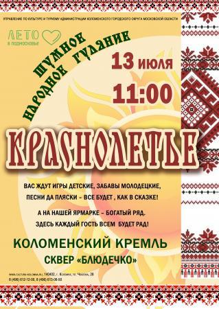 13 июля впервые в сквере «Блюдечко» Коломенского кремля состоится Фестиваль народного творчества «Краснолетье»!