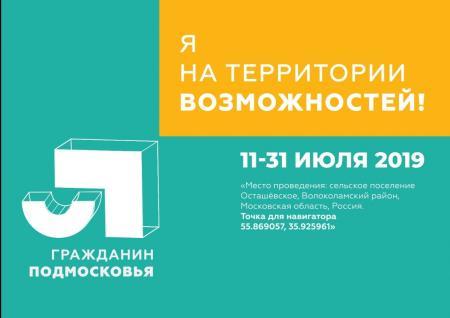 До главного молодежного события лета – форума «Я – гражданин Подмосковья» осталась неделя