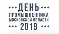 День промышленника - 2019