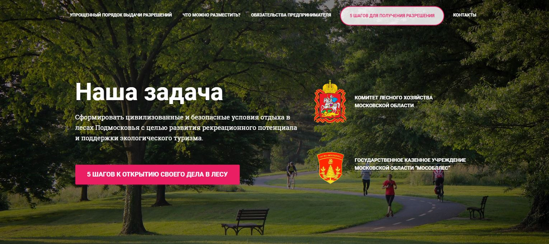 Создан сайт всевлес.рф