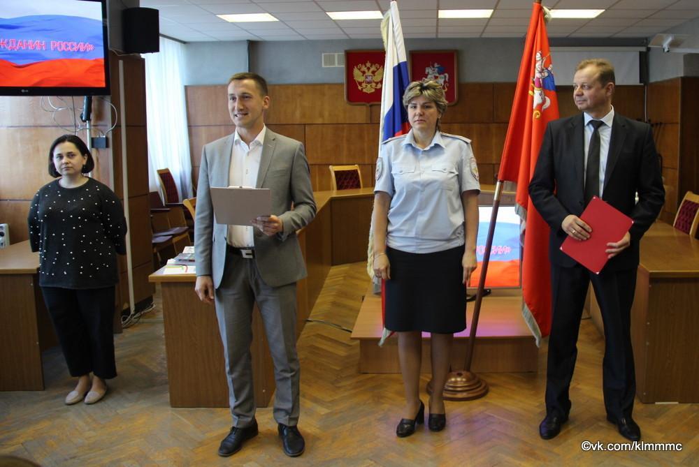 Новости Коломны   Юным коломенцам вручили первые паспорта Фото (Коломна)   iz zhizni kolomnyi
