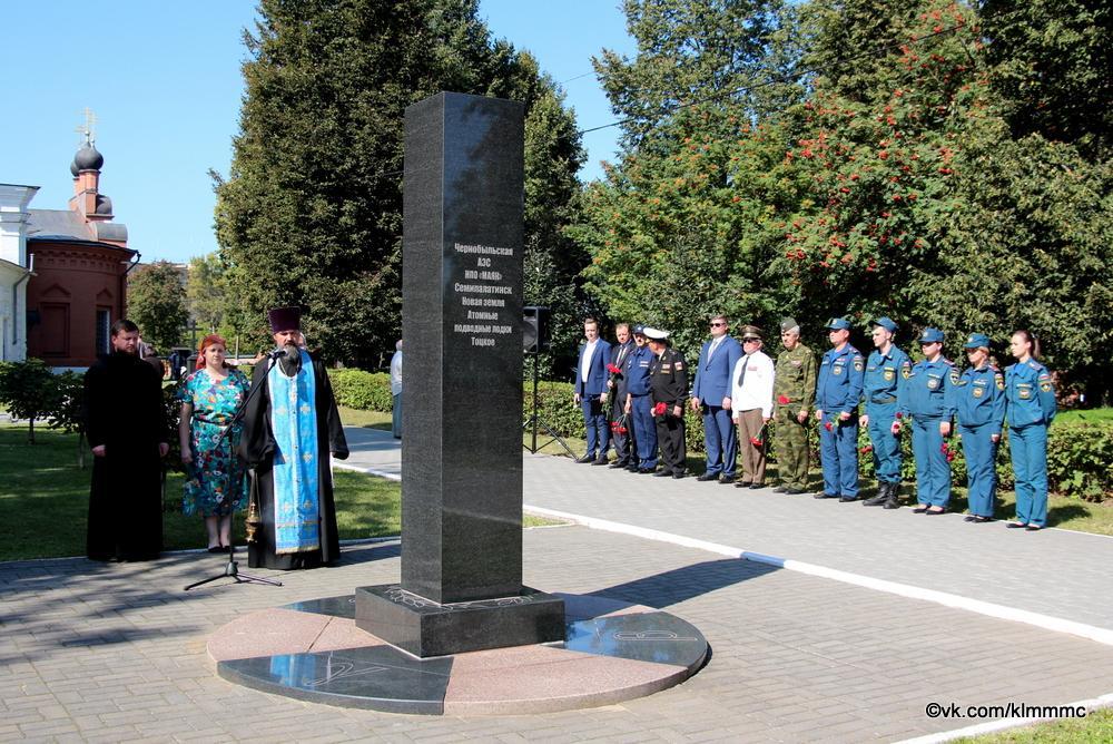 Коломенские ветераны подразделений особого риска отметили важную дату в истории страны