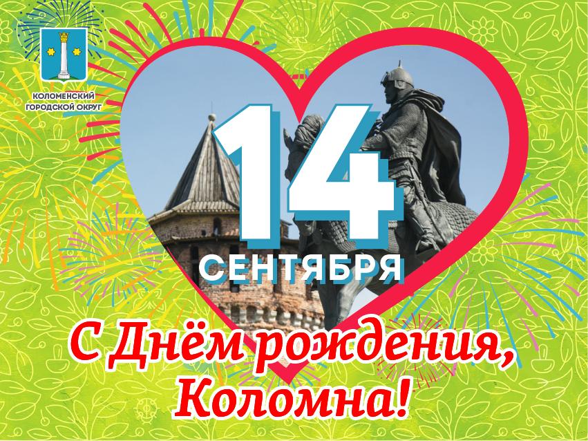 Поздравление Губернатора Московской области А.Ю. Воробьева с Днем города Коломна