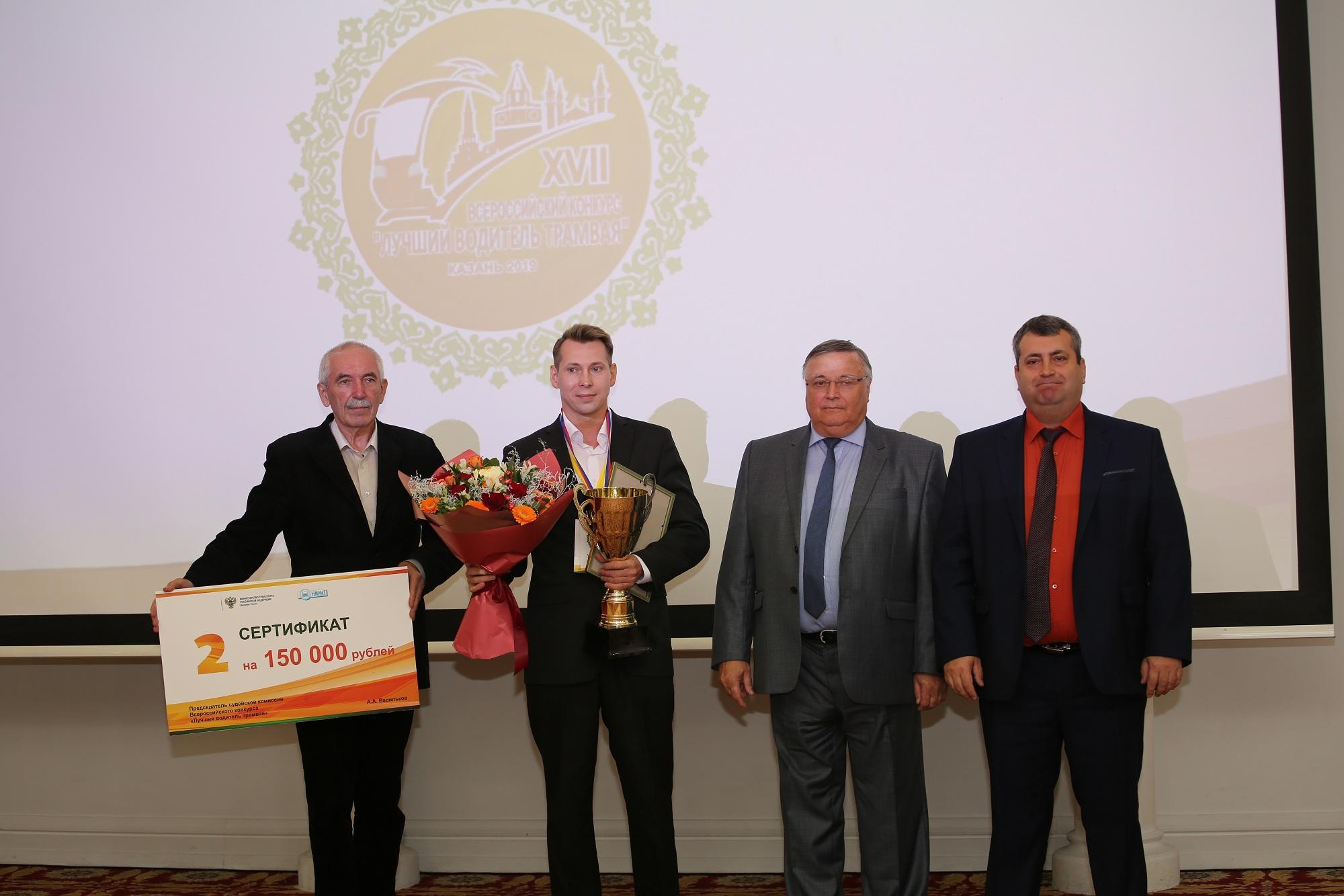 Водитель трамвая из Коломны занял второе место на Всероссийском конкурсе профессионального мастерства.