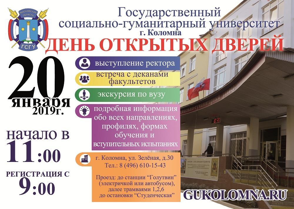 День открытых дверей прошел в «Департаменте городского хозяйства»