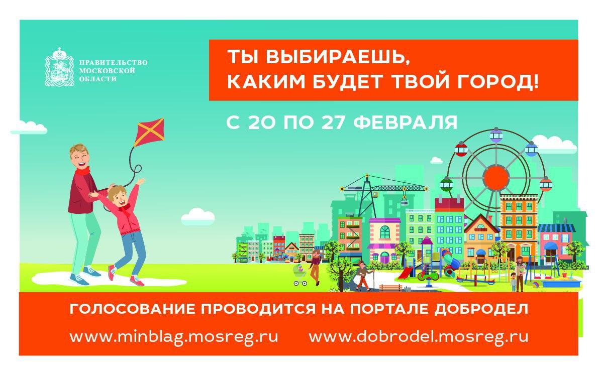 Мэр Коломны:    До 14 декабря на портале «Добродел» жители Подмосковья смогут выбрать места для но…
