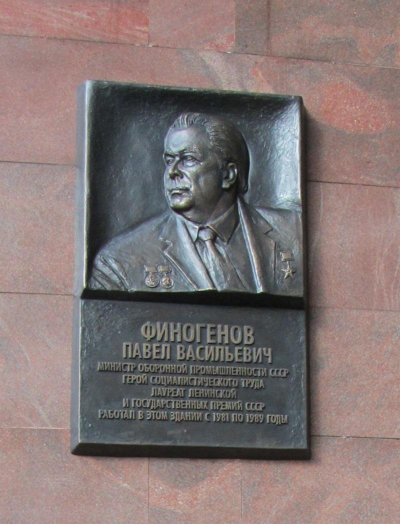 Делегация КБМ побывала на открытии памятной доски Павлу Финогенову