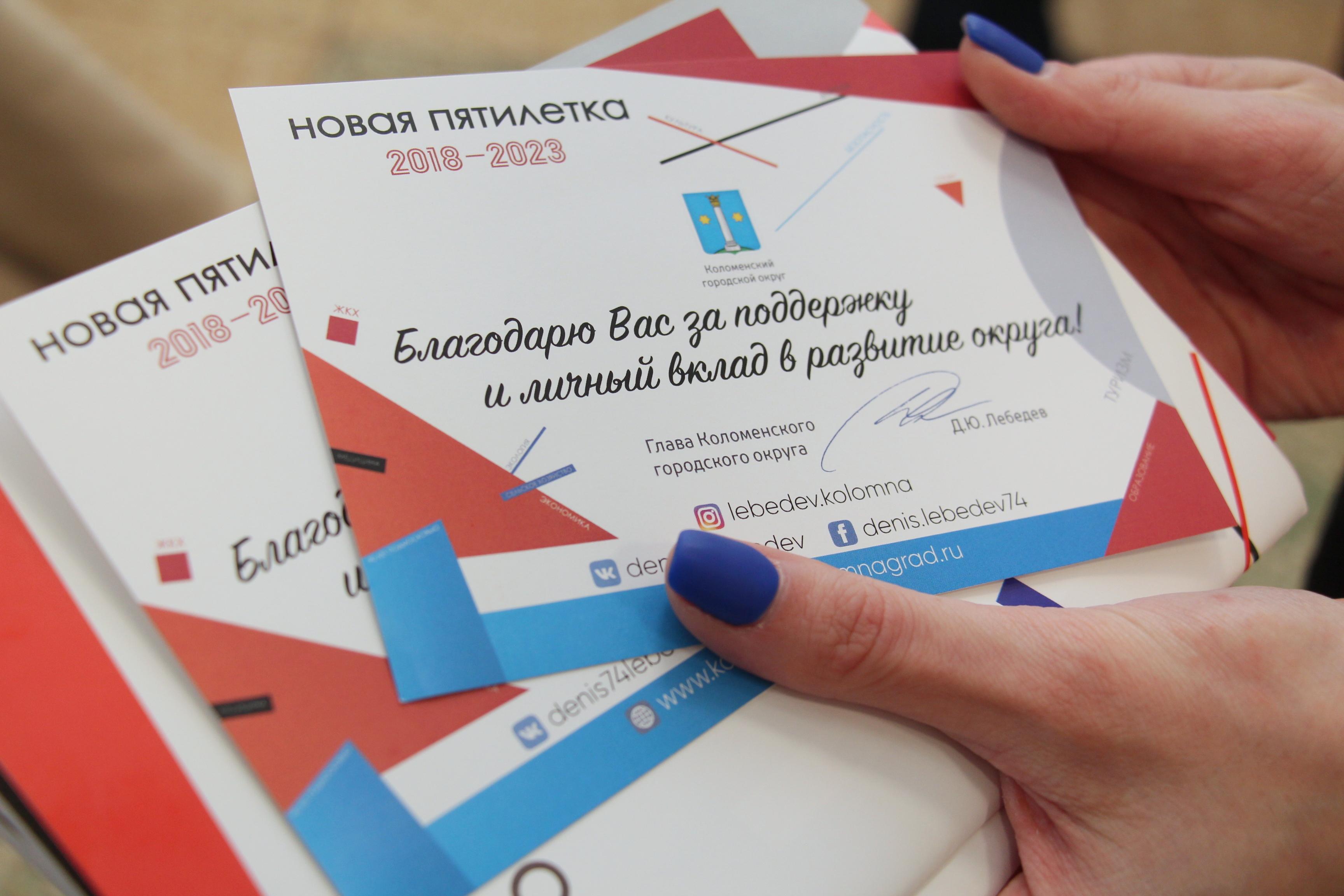 Депутаты Коломенского городского округа прокомментировали итоги социально-экономического развития муниципалитета за 2018 год