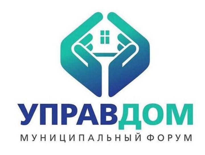 В Коломне пройдет форум «Управдом»