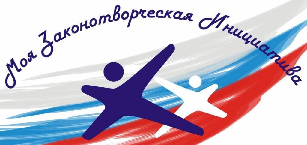 Молодежь Коломны приглашают к участию во Всероссийском конкурсе «Моя законотворческая инициатива»